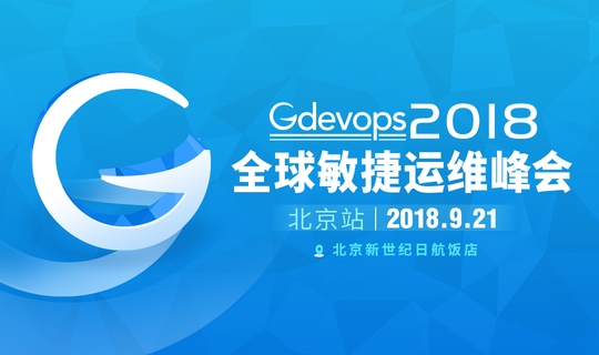 Gdevops2018全球敏捷运维峰会