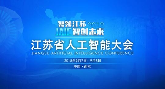 江蘇省人工智能大會