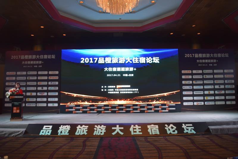 【央视网视频】2018品橙旅游大住宿论坛在京举行