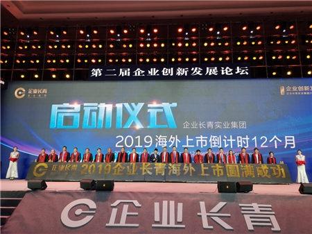 【腾讯视频】企业长青第二届企业创新发展论坛圆满成功