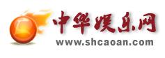 中华娱乐网