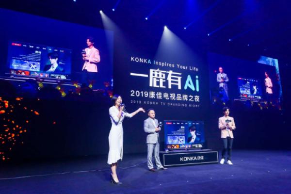 """""""一鹿有AI —2019康佳电视品牌之夜""""发布会盛大召开"""