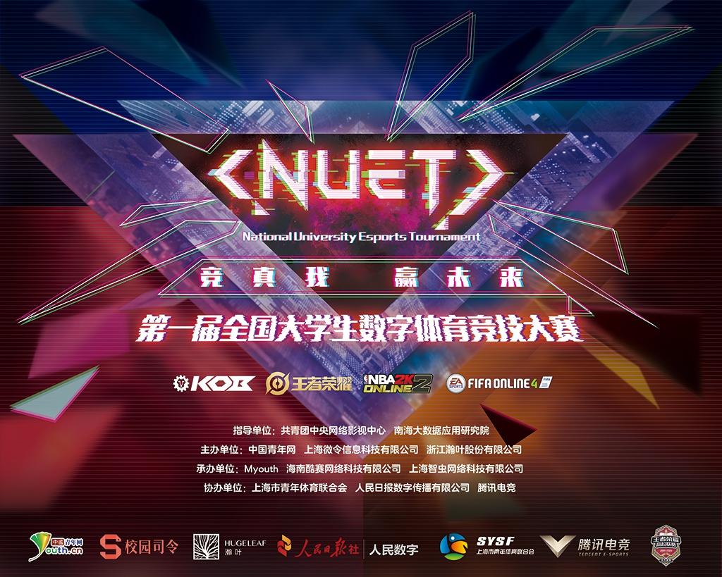 首届大学生数字体育竞技大赛发布会上海召开