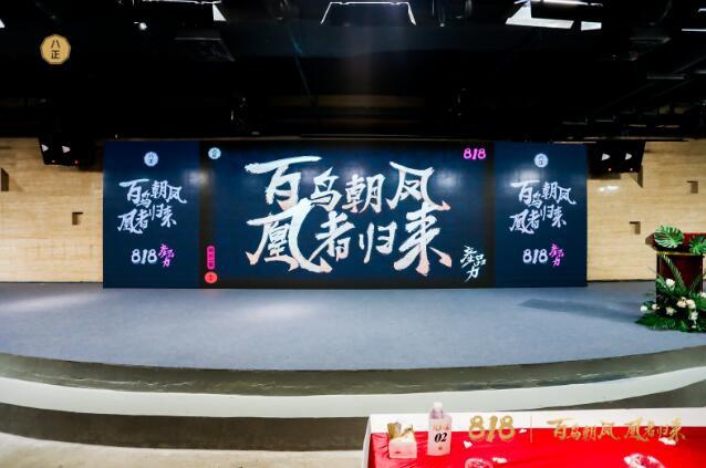 """百鸟朝凤 凰者归来""""丨八正8.18新品发布会现场报道"""