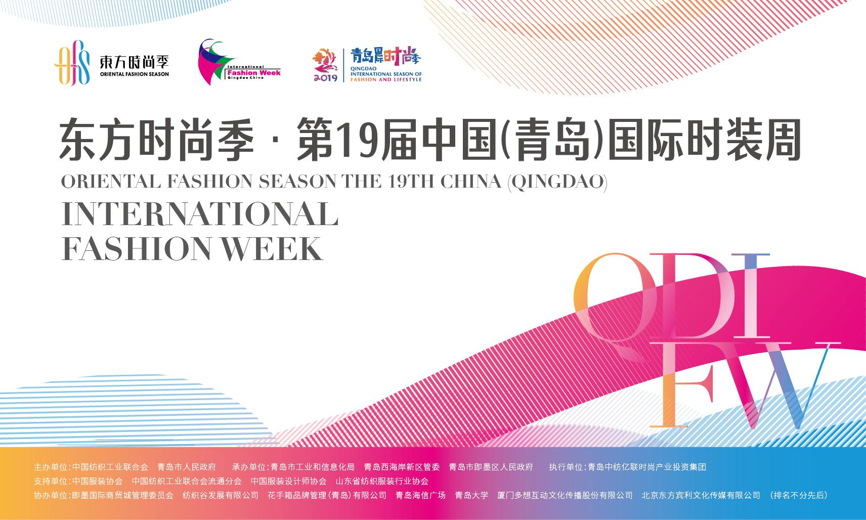 东方时尚季·2019第十九届中国(青岛)国际时装周9月6日启幕