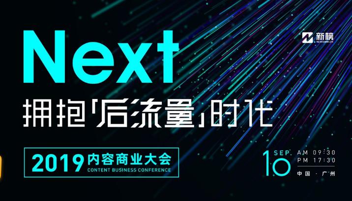 """2019内容商业大会——拥抱""""后流量""""时代"""