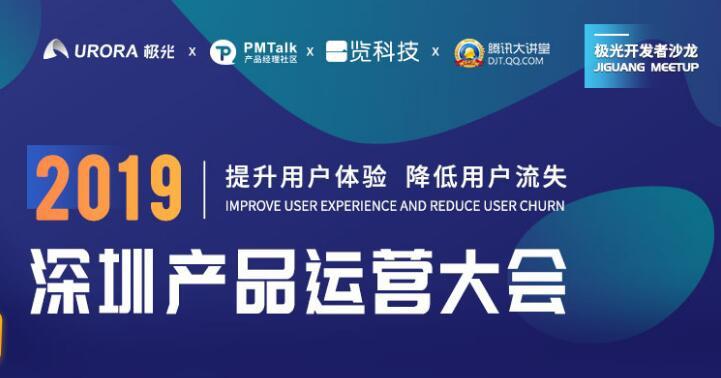 2019深圳产品运营大会:提升用户体验,降低用户流失