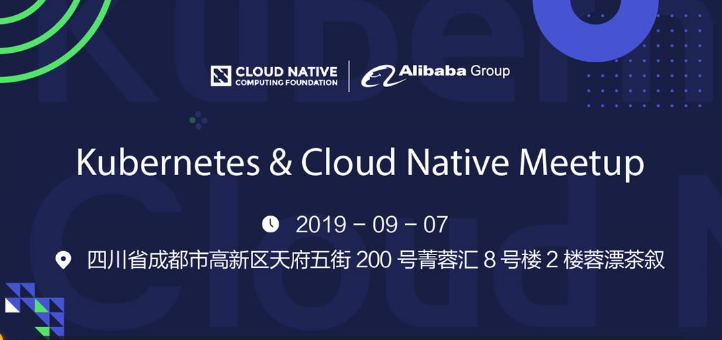 联合 CNCF 共同出品:Kubernetes and Cloud Native Meetup 成都站