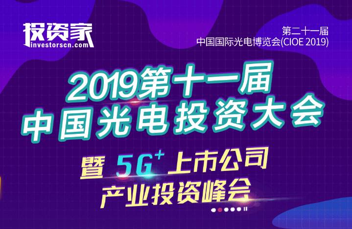 2019第十一届中国光电投资大会 暨 5G+ 上市公司产业投资峰会
