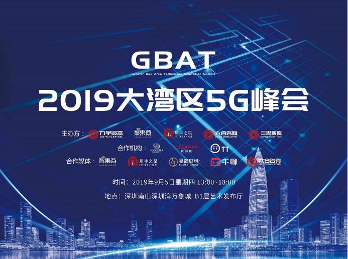 【十年之约】首届 GBAT 大湾区科创峰会,聚焦 5G 新周期