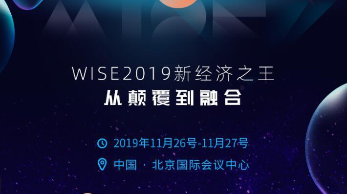 WISE2019新经济之王-从颠覆到融合