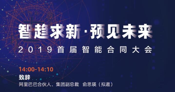 智趋求新 预见未来——2019首届智能合同大会