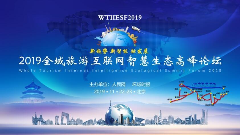 2019全域旅游互联网智慧生态高峰论坛