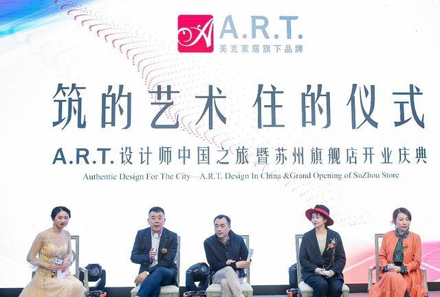 美克家居A.R.T秋季设计师中国之旅苏州站拉开帷幕