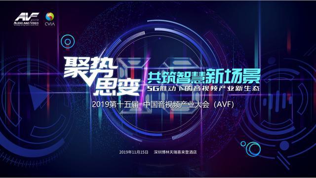 2019第十五届中国音视频产业大会在深圳隆重召开