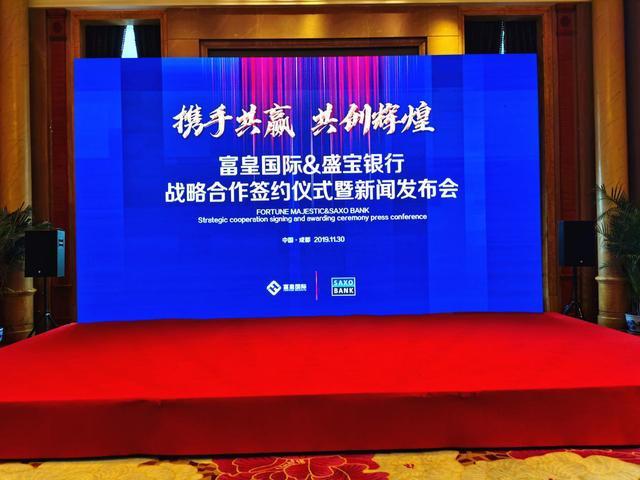 富皇國際基金與盛寶銀行戰略合作簽約儀式暨發布會圓滿落幕