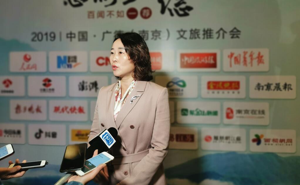 2019中國·廣德(南京)文旅推薦會在南京拉開帷幕