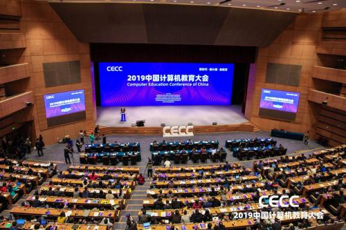 首届中国计算机教育大会在厦门隆重举行