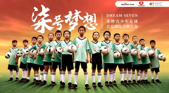 柒号梦想青少年足球公益训练营在上海圆满收官