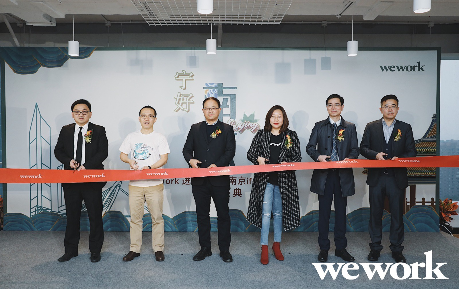 WeWork正式进驻南京在南京国金中心举办隆重揭幕仪式
