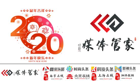 【媒体管家】2020年春节放假及值班通知