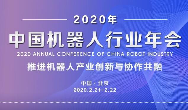 2020「中国机器人行业年会」