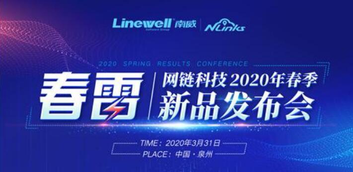 """【媒体管家】南威软件旗下网链科技""""春雷""""2020年新品发布会圆满结束"""