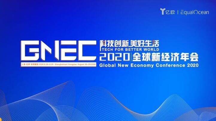 2020全球新经济年会