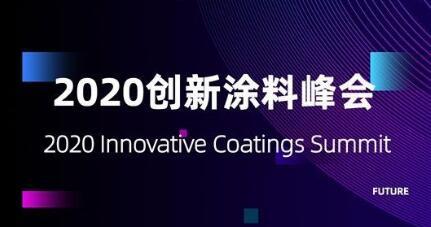 2020创新涂料峰会