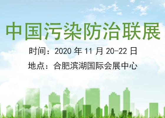 2020中国固废污染防治论坛暨固废处理技术装备展览会