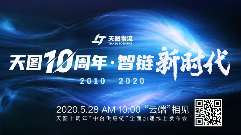 天图物流吴泽友:未来在微笑着迎接我们