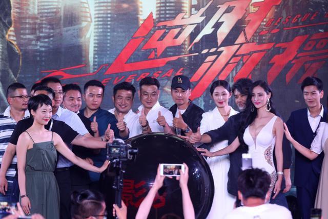 科幻动作电影《逆时救援》启动新闻发布会在南京举行