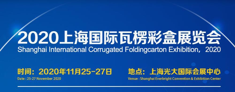 2020China(上海)国际瓦楞彩盒展览会