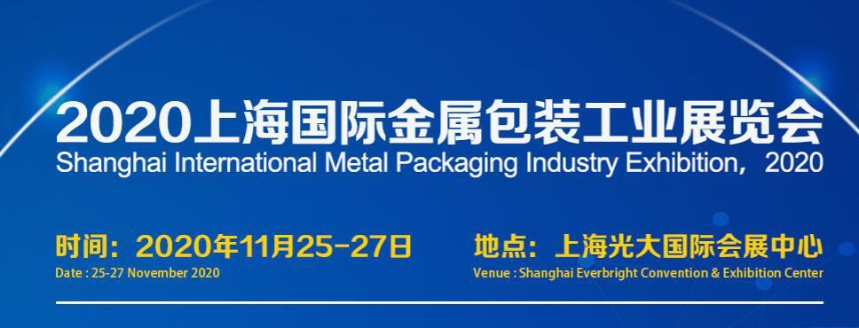 2020China(上海)国际金属包装工业展览会