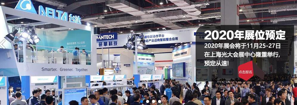 2020China(上海)国际工业互联网展览会