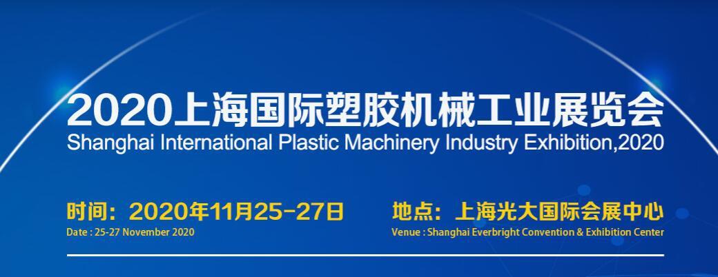 2020China(上海)国际塑胶机械工业展览会