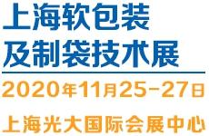 2020China(上海)国际软包装及制袋技术展览会