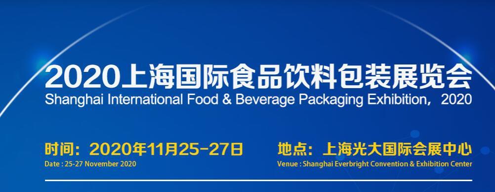 2020China(上海)国际食品饮料包装展览会