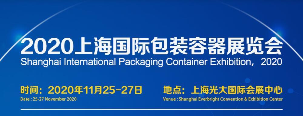 2020China(上海)国际包装容器展览会