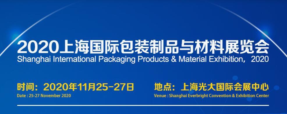 2020China(上海)国际包装制品与材料展览会