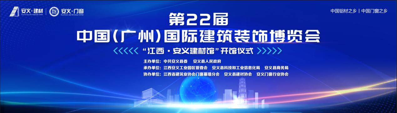 观展攻略:一文带你玩转2020中国建博会(广州)15.4江西·安义建材馆!