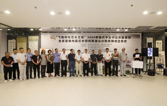 京宣和书画艺术研究院唐山分院正式成立