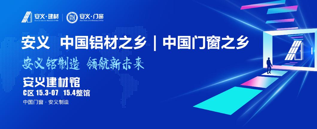 2020中国建博会(广州)15.4江西·安义建材馆强势来袭