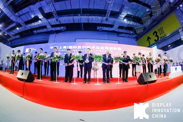 DIC EXPO 2020中国(上海)国际显示技术及应用创新展在上海隆重举行