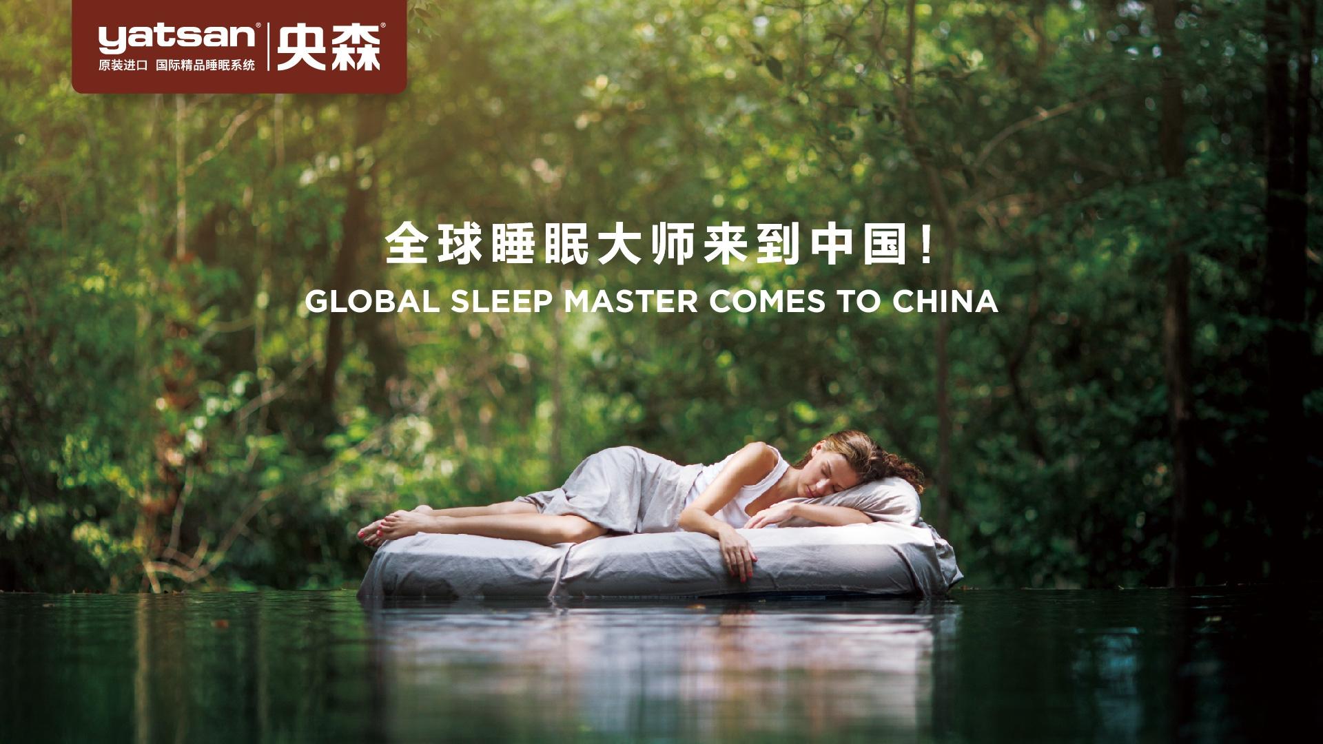 Yatsan央森国际睡眠上海旗舰店盛大开业