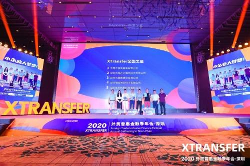 小企业,大梦想!XTransfer2020外贸普惠金融季年会隆重召开
