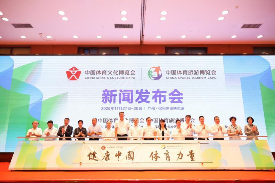 2020中国体育文化博览会 中国体育旅游博览会新闻发布会在穗召开