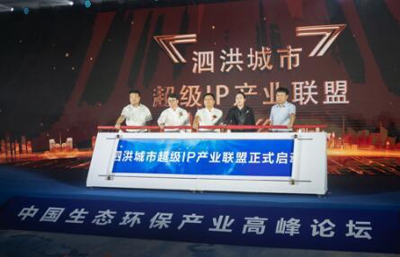 中国生态环保产业高峰论坛暨《环保特攻队》新闻发布会在江苏泗洪举行