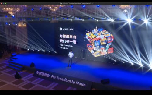 知名3D打印品牌纵维立方五周年发布新品,引发全民3D打印热潮
