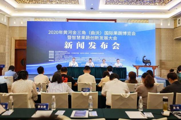2020年黄河金三角(曲沃)国际果蔬博览会新闻发布会成功举办